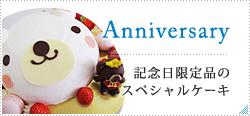 記念日限定品の スペシャルケーキ